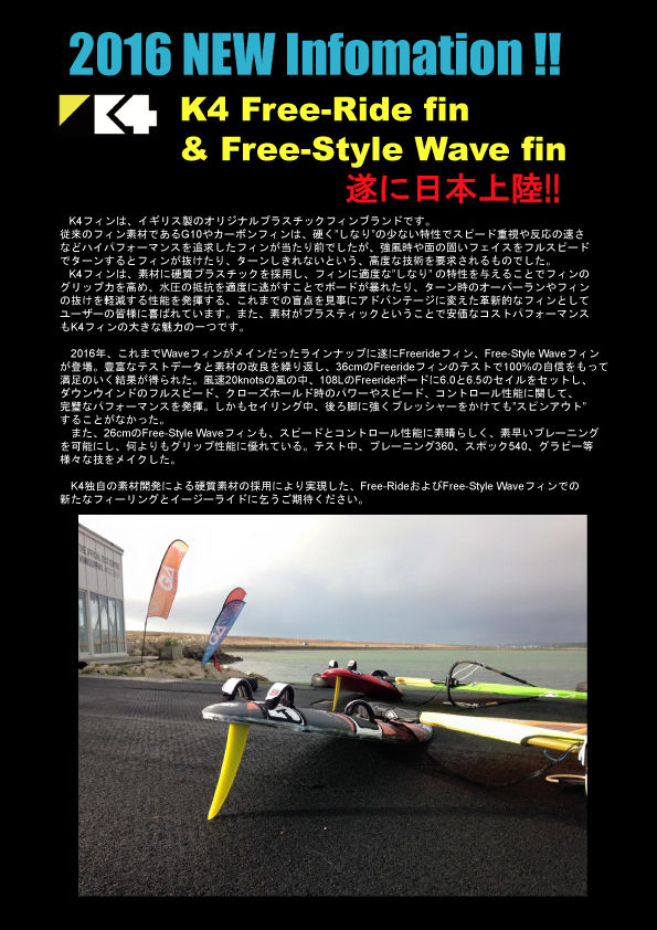 2016K4_News-Freeride-&-FSW