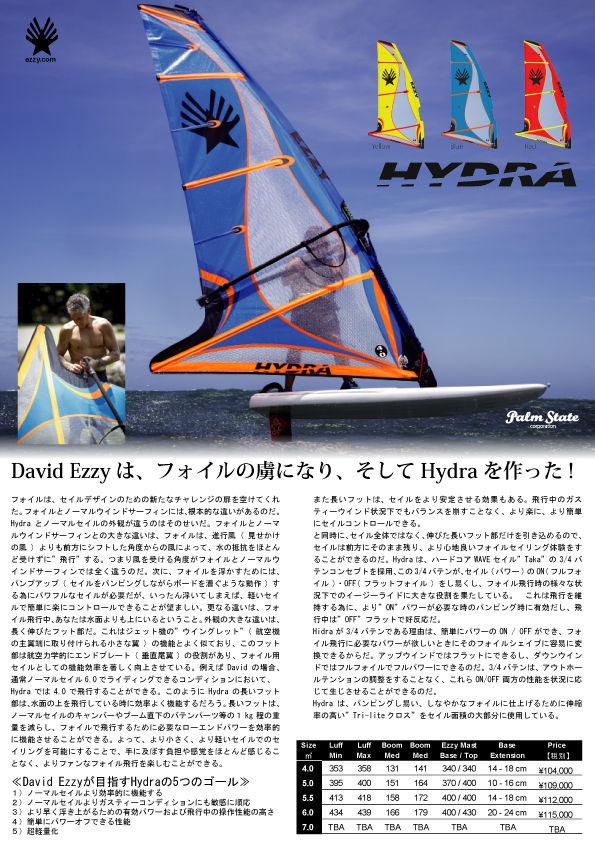 hydra-Japan-catalog-2018-OK