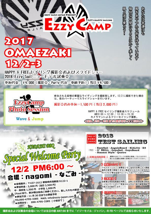 2017-ezzy-camp-omaezaki