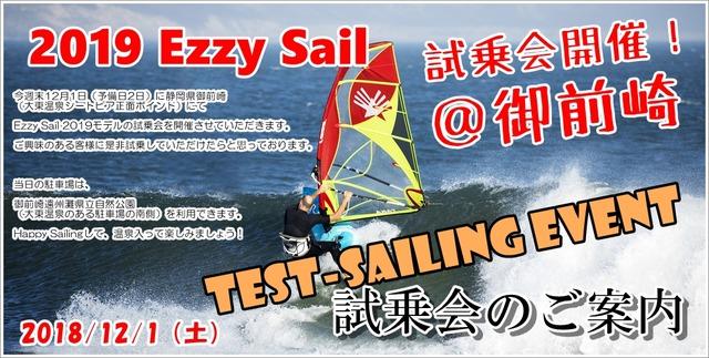 181201 test-sail