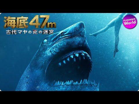の 死 47m 古代 の 海底 迷宮 マヤ