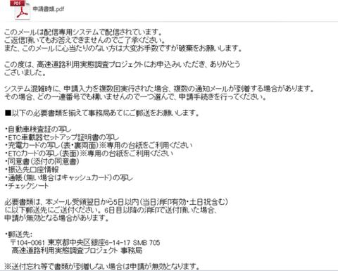 Web申請登録完了メール画面例