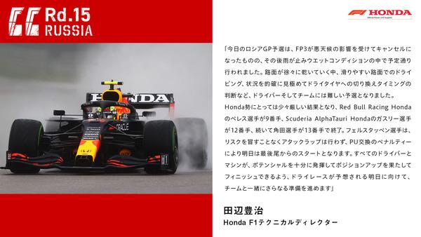 田辺豊治(ホンダ)2021年F1ロシアGP予選コメント
