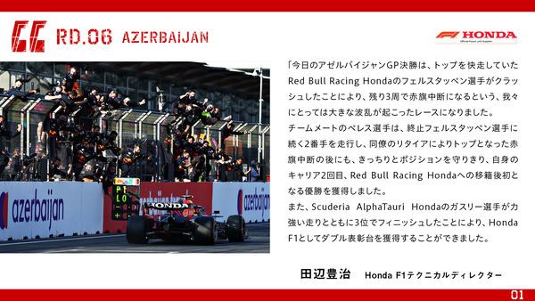 田辺豊治(ホンダF1テクニカル・ディレクター)2021年F1アゼルバイジャンGP決勝コメント