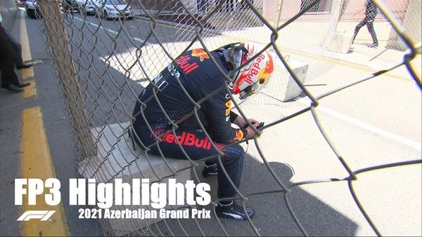 2021年F1アゼルバイジャンGP フリー走行3回目ハイライト