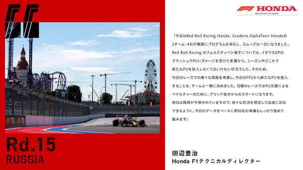 田辺豊治(ホンダ)2021年F1ロシアGP金曜日コメント