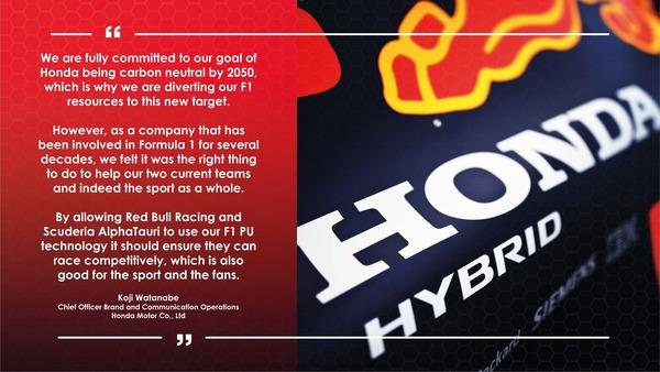 ホンダ公式発表、レッドブル2チーム、2022年以降もホンダPUを使用