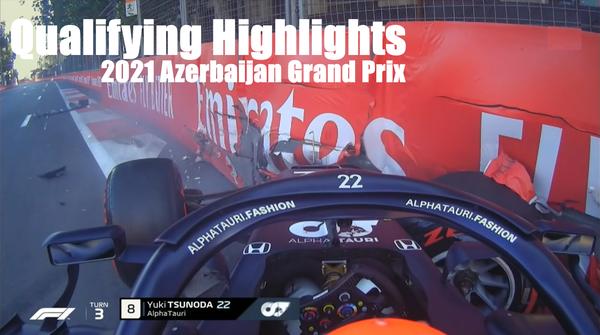 2021年F1アゼルバイジャンGP 予選ハイライト