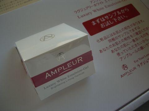 アンプルール 004