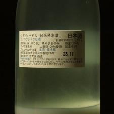 純米発泡酒 Shida Cidre