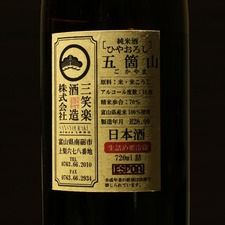 純米酒 五箇山