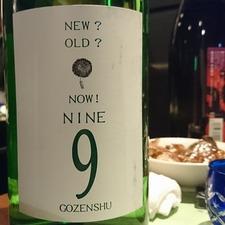 純米 GOZENSHU 9(NINE)