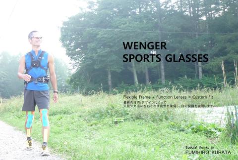 ウェンガースポーツグラス
