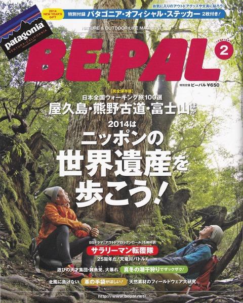 ビーパル2月号表紙