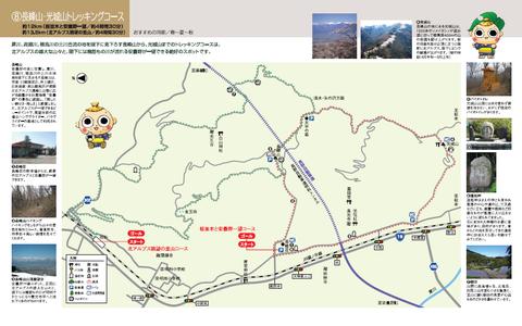 長峰山・光城山トレッキングコース