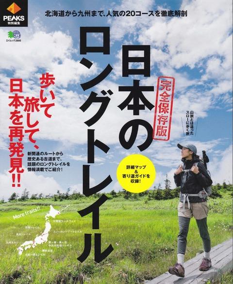 日本のロングトレイル(表紙)