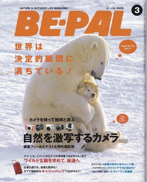 BE-PAL 3月号 表紙