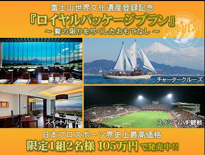 富士山チケット