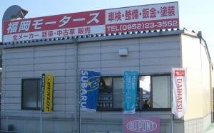 福岡モータース・ホームページ