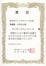 府中リーグ2006表彰状