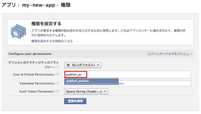 publish_action