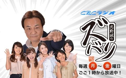 kitanomakoto-zubari