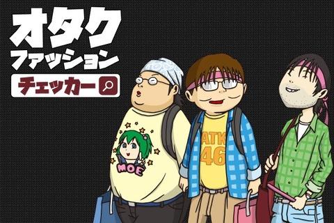 otaku-fashon