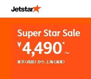jetstar-super-sale