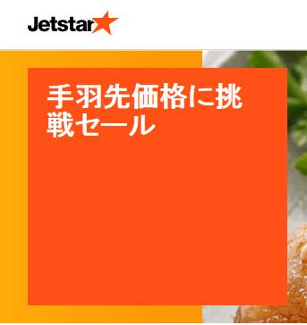 jetstar-tebasaki-sale2