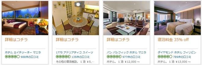 マニラお得なホテル