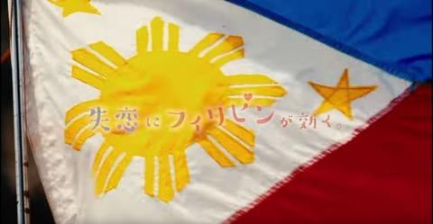 失恋にフィリピンが効く