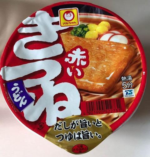 akai-kitsune (1)