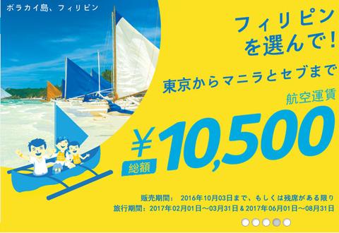 cebupacificair-promo-tokyo