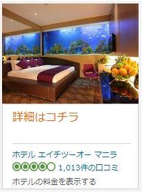 H2O-hotel-manila