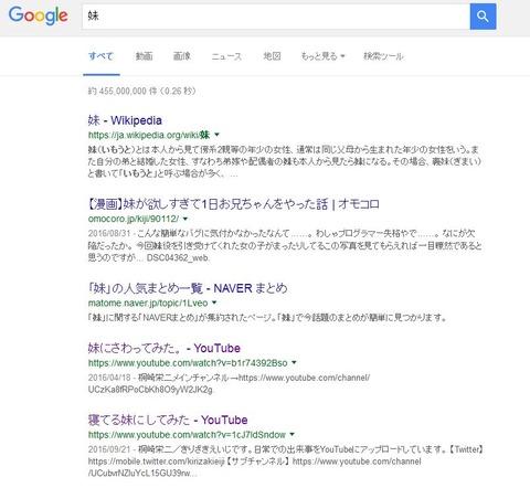 google-search-sister