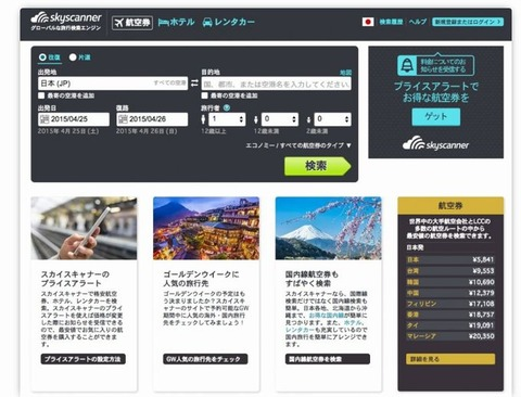 skyscanner 航空券ホテル予約