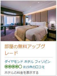 diamond-hotel-manila