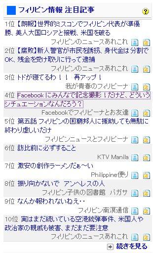 フィリピン情報注目記事ランキング フェイスブック記念撮影1221