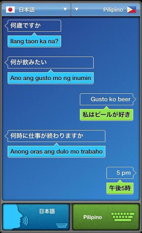 sayhai-tagalog