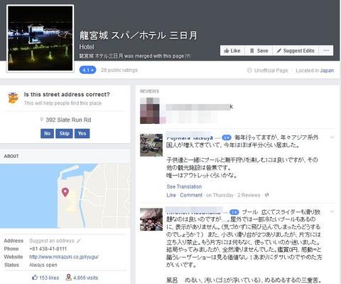 龍宮城スパホテル三日月facebook