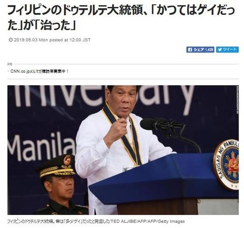 Duterte-gay-cnnnews