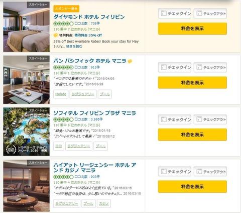 マニラおすすめホテル(写真付き)
