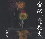 金沢恋花火