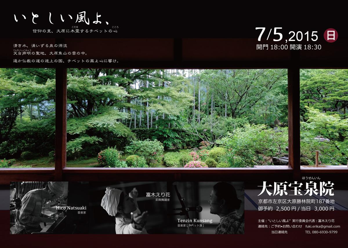 夏の宝泉院02_