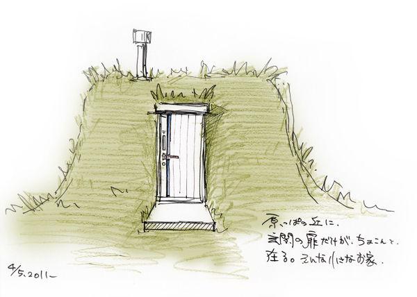 草原の家2