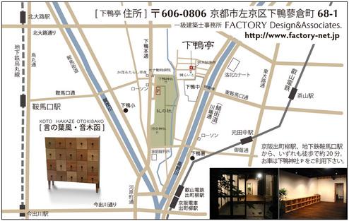 下鴨亭地図