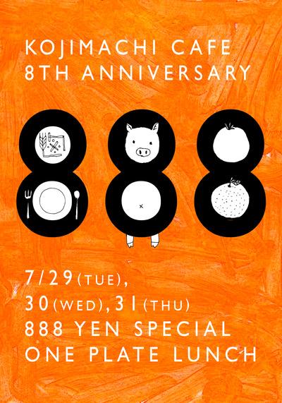 8th_anniversary2