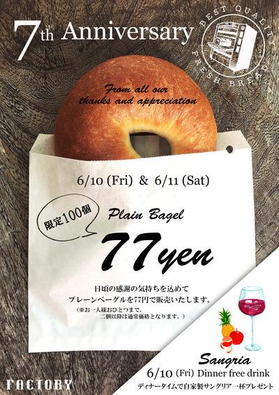 77yenベーグル-1