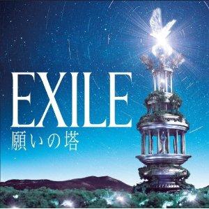 EXILE[願いの塔]