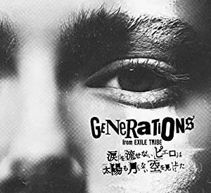 GENERATIONS[涙を流せないピエロは太陽も月もない空を見上げた]